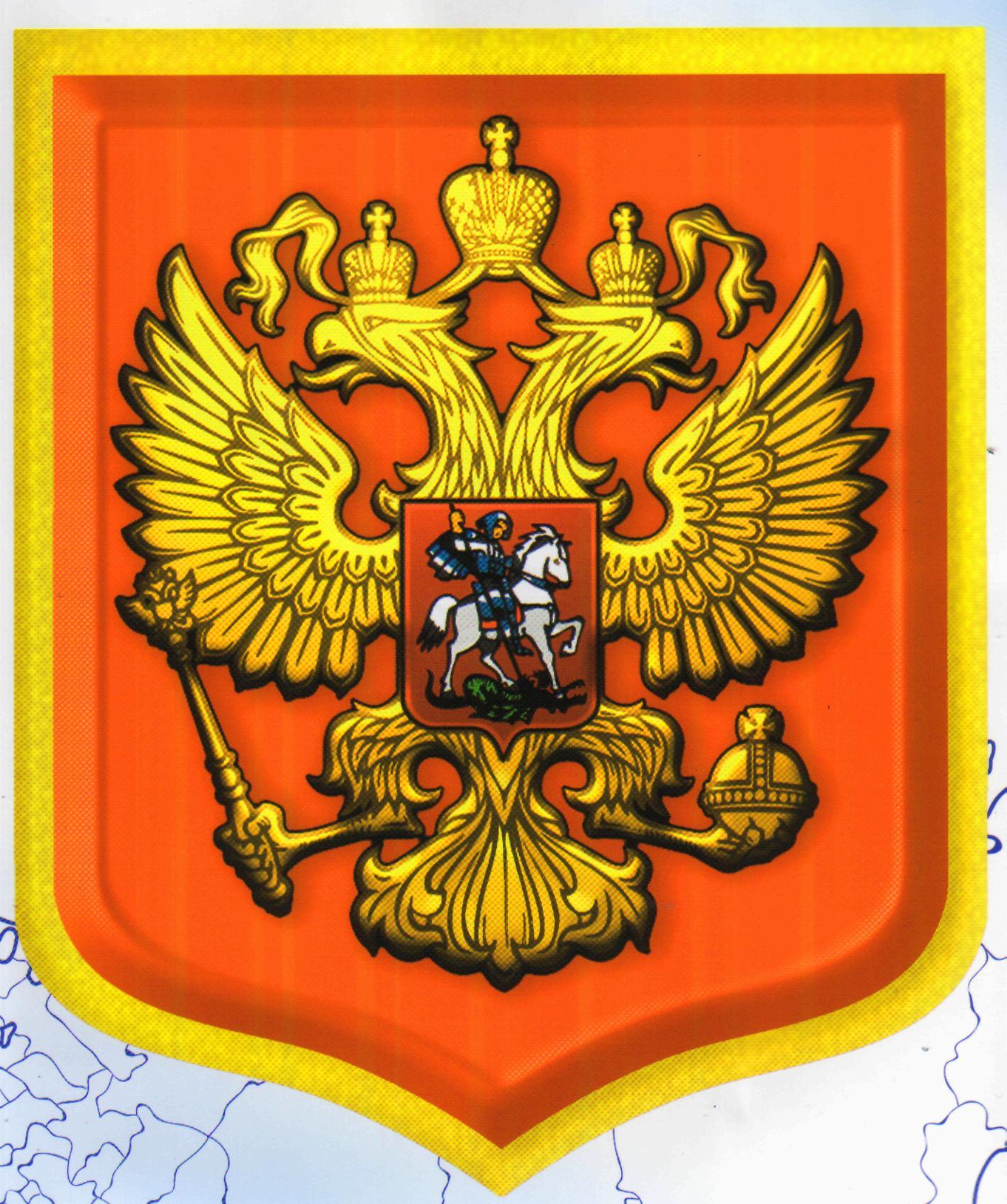 Описания герб рф от 2006 12 15 18 22 56