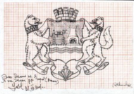 герб свердловска